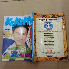 咕咕猫杂志 1991年15期,黎明,刘德华,林志颖,郭富城,张学友,吴奇隆