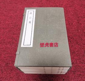 嵞山集 (全八册)线装 上海古籍出版社