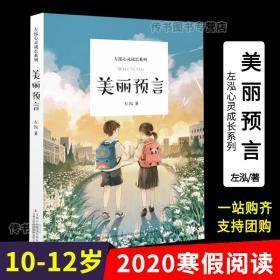 【2020年寒假阅读书籍】美丽预言 左泓 10-12岁阅读书目 吉林出版L