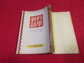 科学新话 (1946年一版一印繁体竖排)