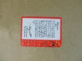 邮票:文7(13)