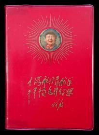 热烈欢呼中国共产党第九次代表大会胜利召开纪念册(林彪题词)