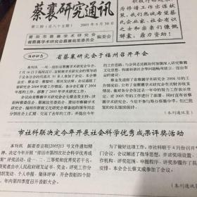蔡襄研究通讯第85期