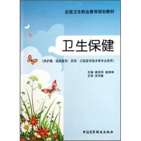 卫生保健 中国医药科技出版社 9787506750233