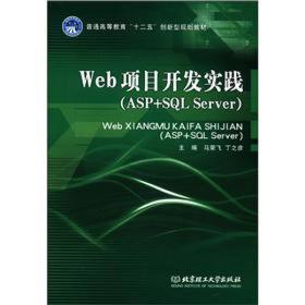Web项目开发实践-ASP+SQLServer 马荣飞 北京理工大学出版社 9787564059286