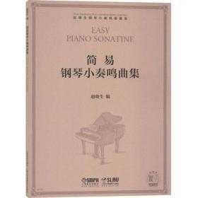 简易钢琴小奏鸣曲集