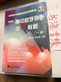 高中数学竞赛培优教程-第四版-(一试) 李名德,李胜宏 9787308032421