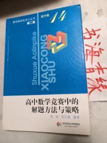高中数学竞赛中的解题方法与策略 第二版 高中卷
