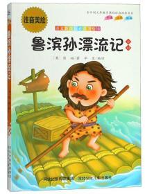 鲁滨孙漂流记 : 全彩