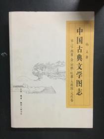 中国古典文学图志(宋·辽·西夏·金·回鹘·吐蕃·大理国·元代卷)