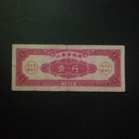 1963年山东省粮票一斤