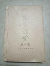 张氏族谱 (第一至四卷)