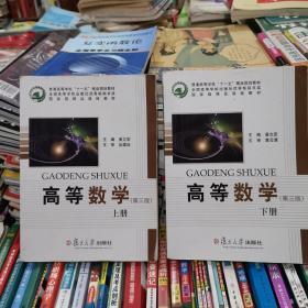 高等数学(第三版)上下册2本