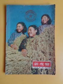 新观察(1956.1.1)【第1期】