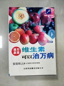 EI2051657 维生素可以治万病--健康之友丛书