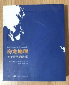 房龙地理:关于世界的故事 Van Loons Geography