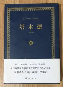 塔木德(精华版) Talmud