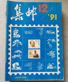 集邮1991(1—12全)