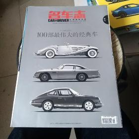 名车志:100部最伟大的经典车