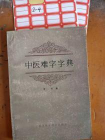 中医难字字典