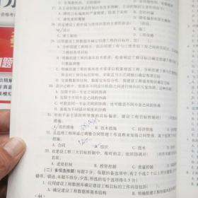 2014全国监理工程师执业资格考试考点精编+历年真题(一套四本合售)具体书名看照片