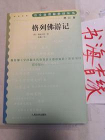 语文新课标必读:格列佛游记(修订版)