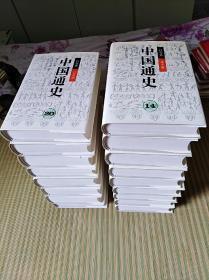 中国通史(包邮)(精装护封,全套22册(缺1.2.3.4.9)存17册合售