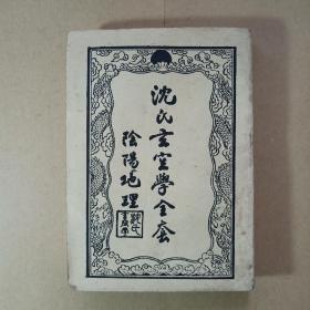 《沈氏玄空学全套》,风水命理老书,值得收藏,越来越少