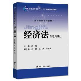 经济法(第6版通用经济系列教材普通高等教育十一五国家级规划教材)