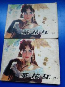 连环画,荼花女(上下)