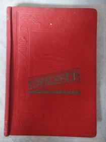 为祖国立功 50年代日记本(赠给先进生产者)未用