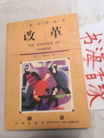 《改革》 L·克拉克(Liz Charke),张建 ,中信出版社