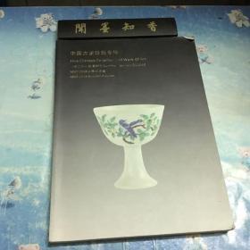 MNP中国古董珍玩专场2018秋季拍卖会