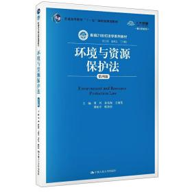 环境与 源保护法 第4版 数字教材版周珂中国人民大学出版社978730