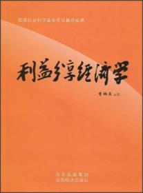 利益分享经济学:中国特色社会主义分享经济理论与共同富裕实现机制研究