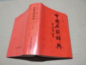 中国名联辞典