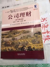 公司理财(原书第6版 中文)