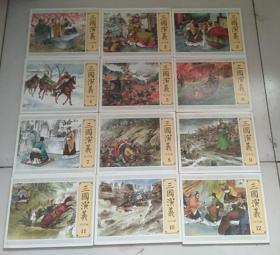正版 大图大字·三国演义连环画(全12册) 9787544271134