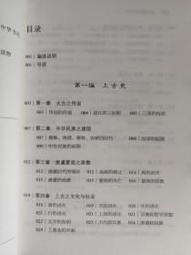 """【好书不漏】张耕华先生签名,钤吕思勉先生印《吕思勉讲中国史》(每本钤""""诚之""""、""""思勉私印""""、猫图案三种印章中的一种,随机发货)  包邮(不含新疆、西藏)"""