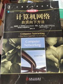计算机网络:自顶向下方法(原书第7版)