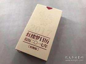 红楼梦日历 公历2017年 植物版