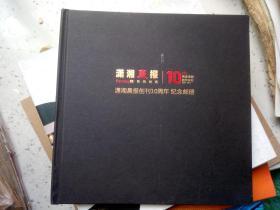潇湘晨报创刊10周年纪念邮册