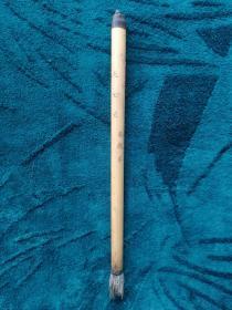 老笔: 大白云、杨振华 尺寸:  总长20cm、笔杆长18m 、直径0.8cm