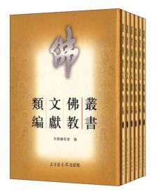 丛书佛教文献类编(全六册)