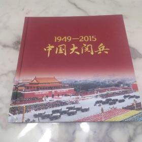 《1949-2015中国大阅兵》12开精装画册内毛主席等主席大阅兵  品佳