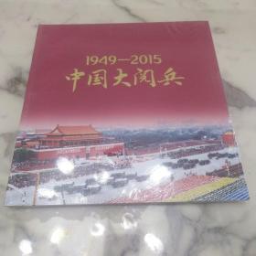 《1949-2015中国大阅兵》12开画册内毛主席等主席大阅兵 品佳