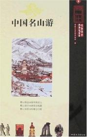 中国名山游