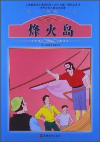 课程标准课外必读书少年儿童文学名著——烽火岛  旅游教育出版社 9787563723409