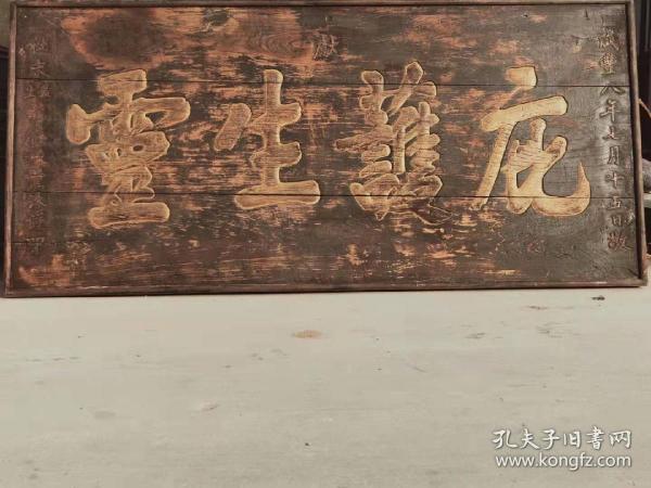 大清咸丰八年 精品榉木  赠送给庙上的老牌匾  庇护生灵  大漆描金字  全品完整牢固包老  包老无修复尺寸190/90