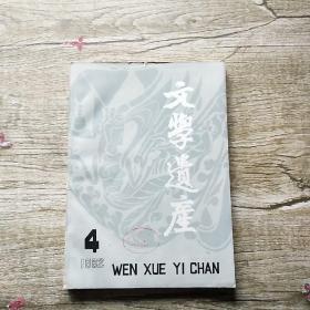 文学遗产1982年4期  馆藏
